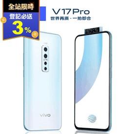 Vivo V17 Pro 輕旗艦機