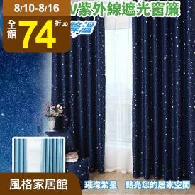 專櫃級加厚遮光星空窗簾