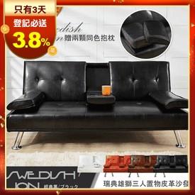 日本設計三人皮革沙發