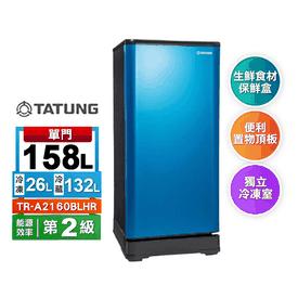 大同158L單門冰箱寶藍色