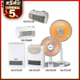 聲寶台灣製全系列電暖器