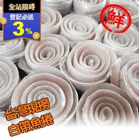 一口吃台灣現撈白帶魚捲