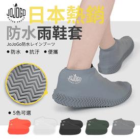 全方位防汙防水雨鞋套