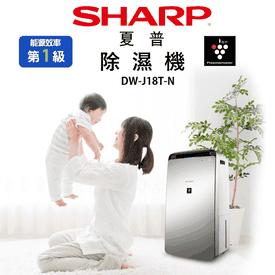 夏普18L自動除菌除濕機