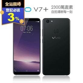 VIVO V7+全屏智慧型手機