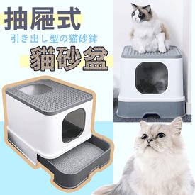 抽屜型防落砂貓砂盆