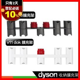 Dyson V11吸塵器擴充架