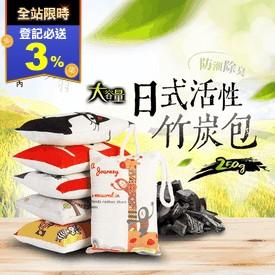 大容量日式活性竹炭包