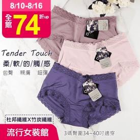 台灣製竹炭蕾絲抗菌內褲