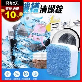 熱銷洗衣機槽去污清潔錠