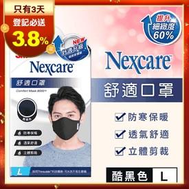 3M Nexcare舒適口罩
