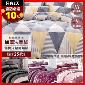 法蘭絨鋪棉床包兩用被組