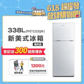 富及第338L省電雙門冰箱