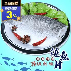 嚴選台灣頂級鮮嫩鱸魚片