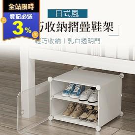 日式風輕巧收納摺疊鞋架