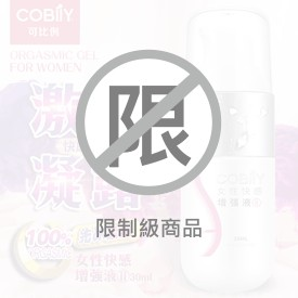 女性激情保濕乳液