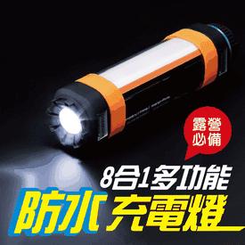 多功能LED防水露營燈