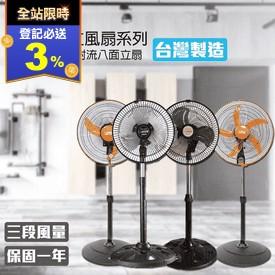 【華冠】電風扇系列