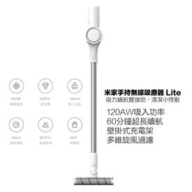 小米手持無線吸塵器Lite