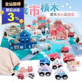 益智木製積木收納玩具組