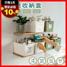 多功能手提置物收納盒