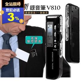 錄克斯V810數位錄音筆