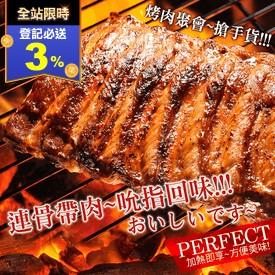 大份量BBQ燒烤豬肋排
