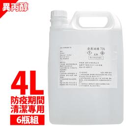 異丙醇75%潔用酒精4公升