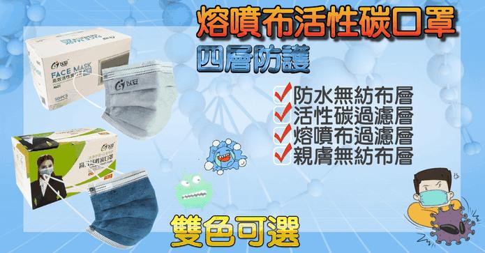 四層熔噴布活性碳口罩