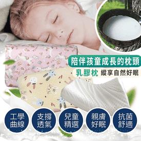 兒童工學成長天然乳膠枕