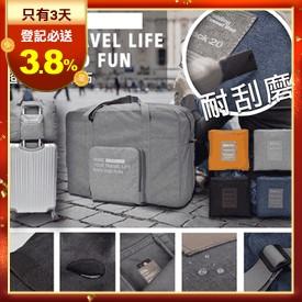 防潑水折疊旅行收納包