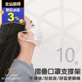 超輕量立體透氣口罩支架
