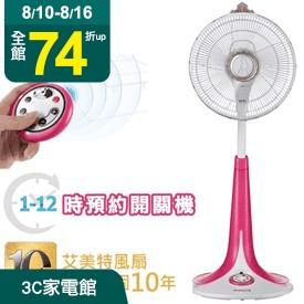 12吋DC遙控立地電風扇