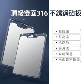 316不鏽鋼雙面砧板