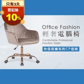 奢華流線絨布電腦椅