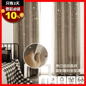 無印風鏤空星星遮光窗簾