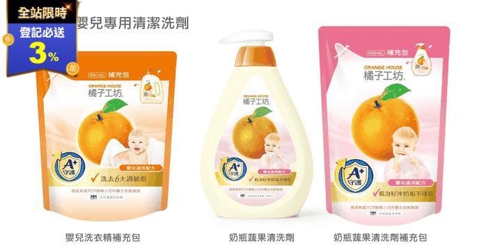 橘子工坊嬰兒專用洗潔劑