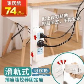 滑軌式可移動插座收納架