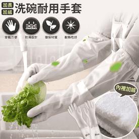 加長加絨洗碗耐用手套