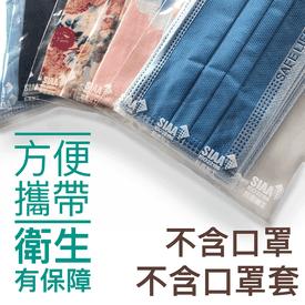 抗菌口罩便利分裝收納袋