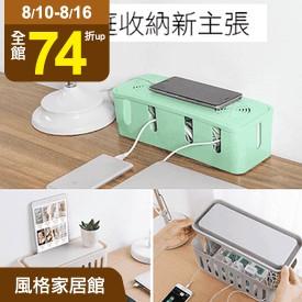 電線插座整理收納保護盒