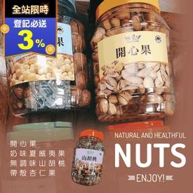 台灣上青罐裝綜合堅果