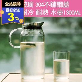 高硼硅玻璃耐冷耐熱水壺