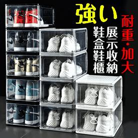 新強化側開收納鞋盒鞋櫃