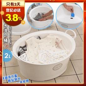 日本製雙耳洗衣瀝水盆