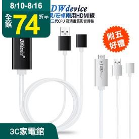 三代手機HDMI影音傳輸線