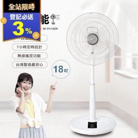 聲寶DC變頻節能遙控風扇