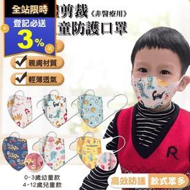 3D立體兒童口罩50入