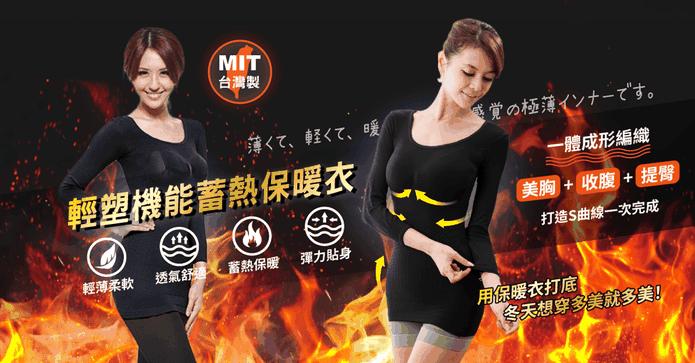 MIT魔術按摩暖暖塑身衣