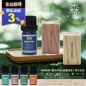 日式香氛養木擴香精油